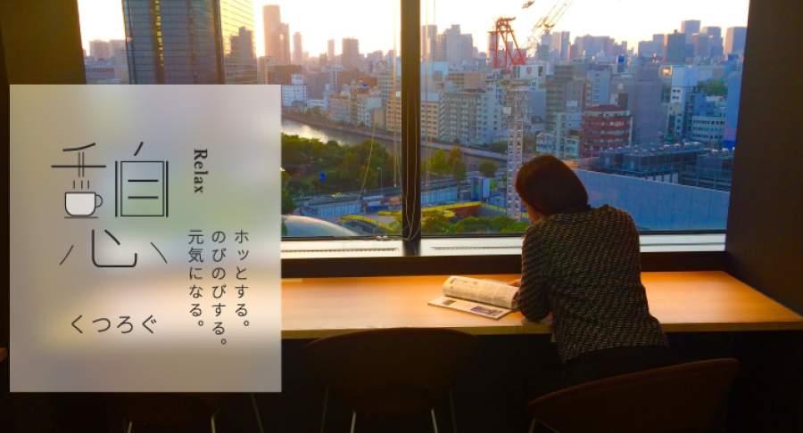 カフェ | OBPアカデミア @大阪ビジネスパーク・京橋・大阪城公園 読書・仕事・自習