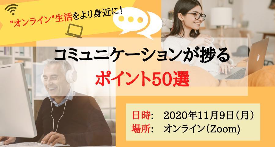 "【Zoom開催】""オンライン""生活をより身近に! コミュニケーションが捗るポイント50選"