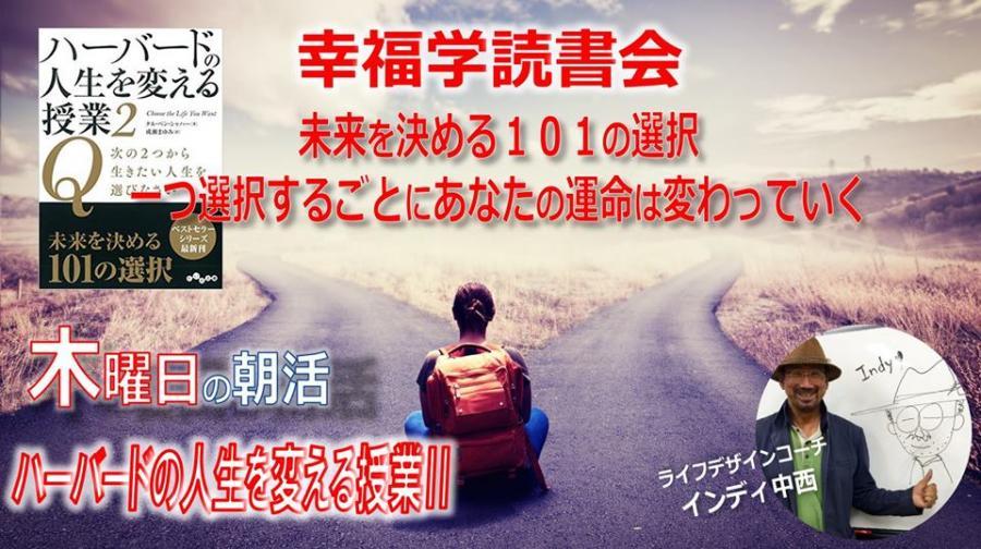 【幸福学カフェ】ハーバードの人生を変える授業2(10月)