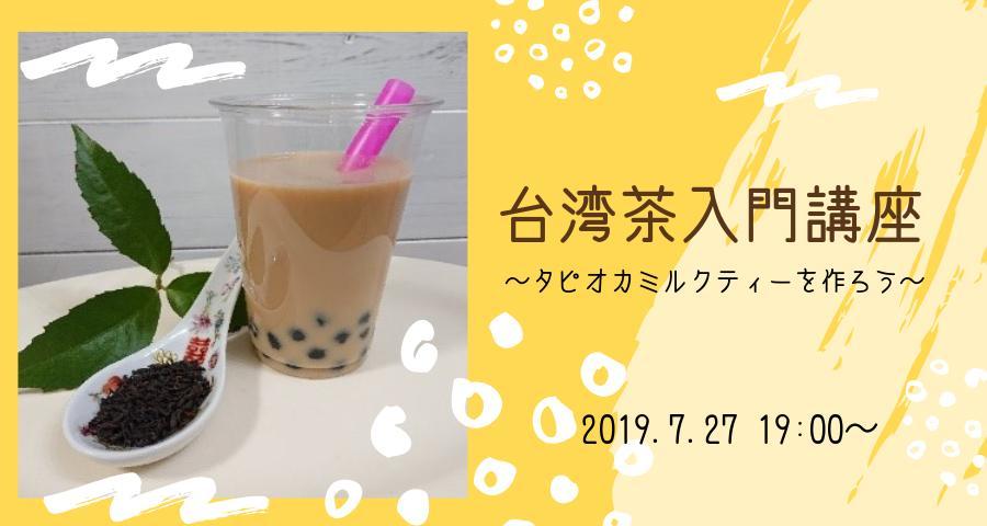 台湾茶入門講座 ~タピオカミルクティーを作ろう~