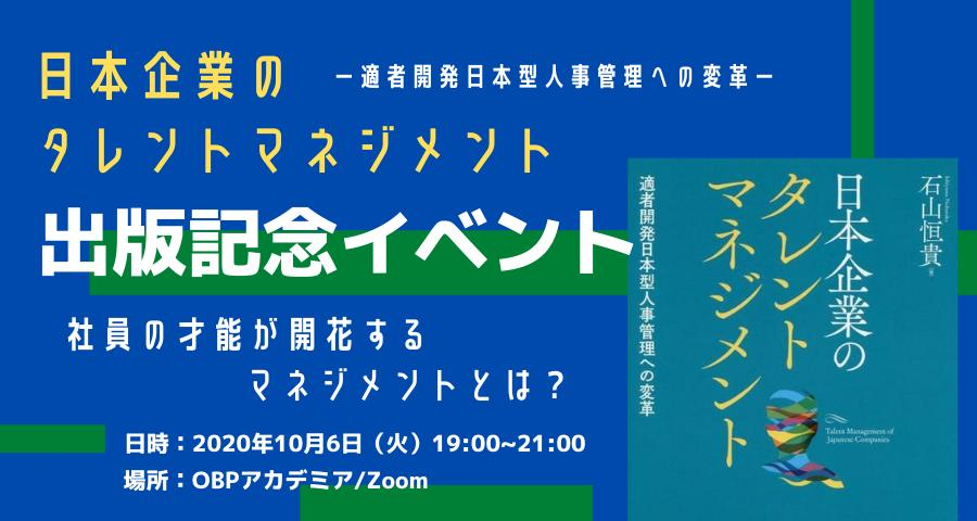 【現地&オンライン開催】「日本企業のタレントマネジメント」出版記念イベント〜社員の才能が開花するマネジメントとは〜