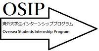 OSIP 海外大学生インターンシッププログラム