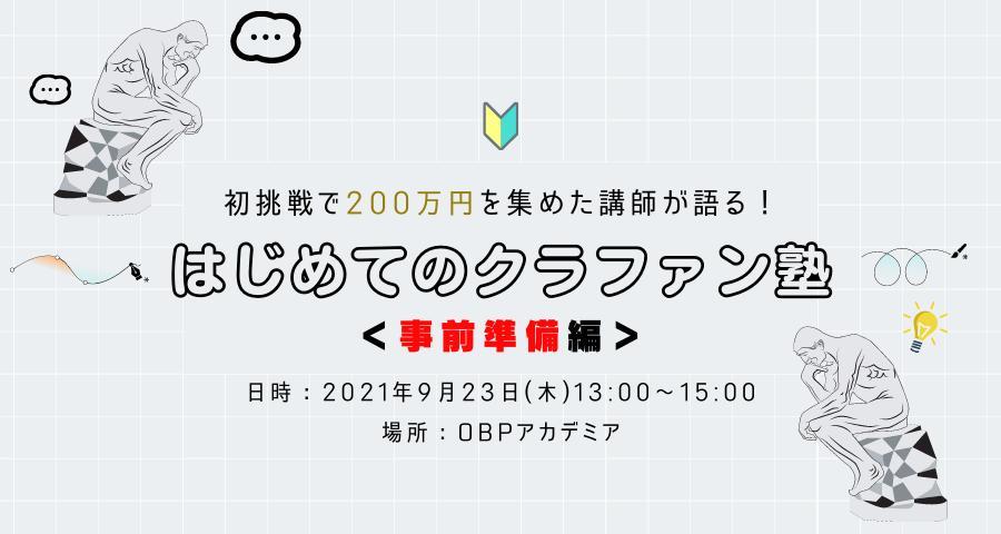 初挑戦で200万円を集めた講師が語る! はじめてのクラファン塾<事前準備編>