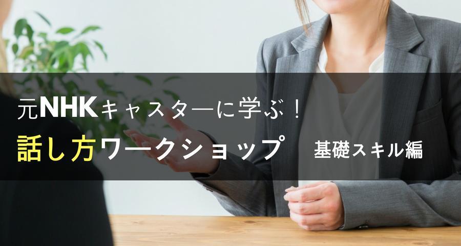 元NHKキャスターに学ぶ!話し方ワークショップ 基礎スキル編