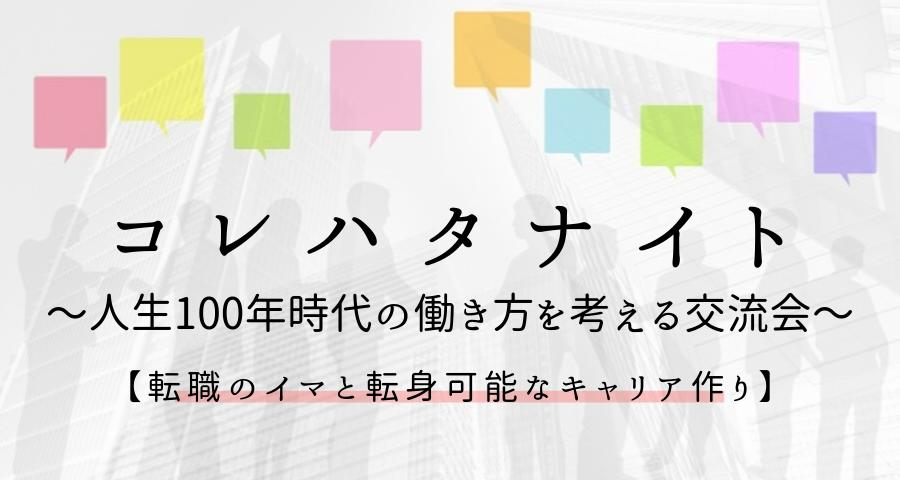 「コレハタナイト」〜人生100年時代の働き方を考える交流会〜【転職のイマと転身可能なキャリア作り】