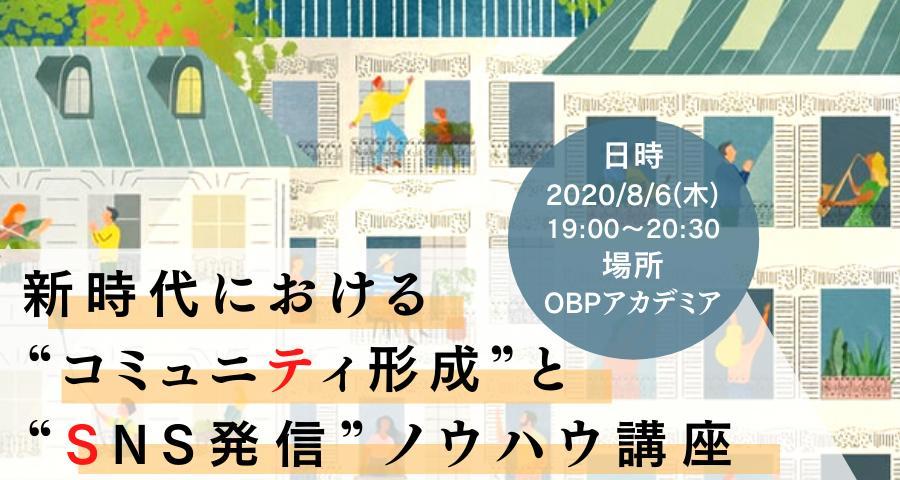 """新時代における""""コミュニティ形成""""と""""SNS発信""""ノウハウ講座"""