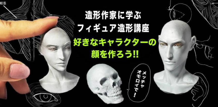 造形作家に学ぶフィギュア造形講座~好きなキャラクターの顔を作ろう!~
