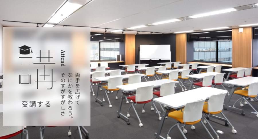 講座・セミナー・交流会 | OBPアカデミア@大阪ビジネスパーク・京橋・大阪城公園 文化とビジネスの交流拠点