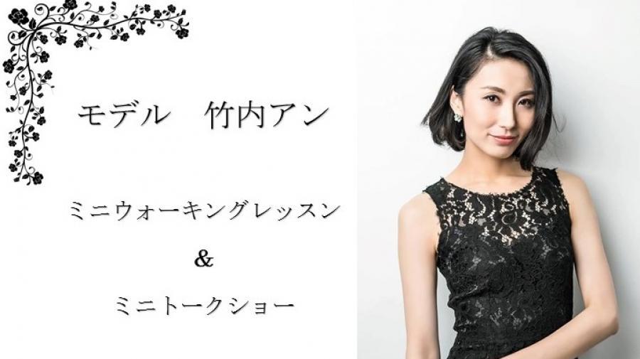 【特別企画】竹内アン ミニウォーキングレッスン・ミニトークショー