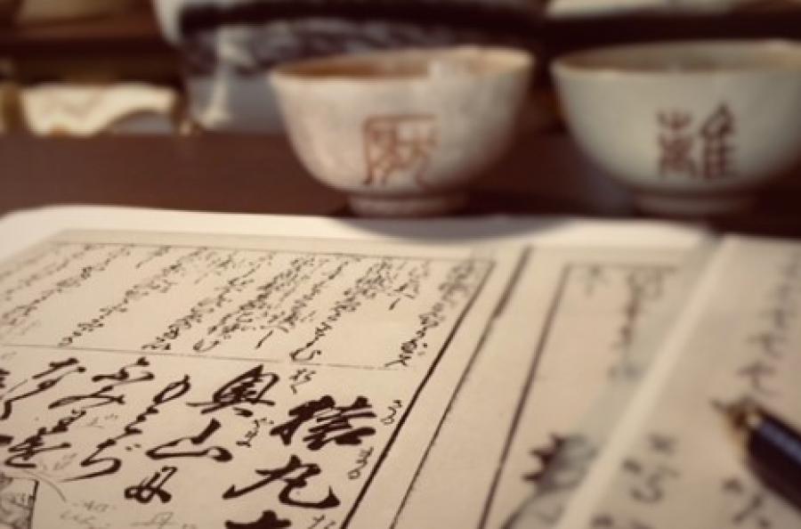嵯峨野で学ぶ「変体仮名」講座