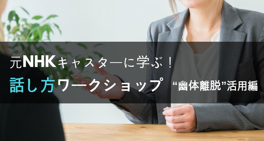 """元NHKキャスターに学ぶ!話し方ワークショップ""""幽体離脱""""活用編"""
