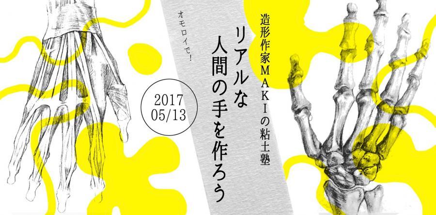 造形作家MAKIの粘土塾アドバンス 〜リアルな手を作ろう!〜
