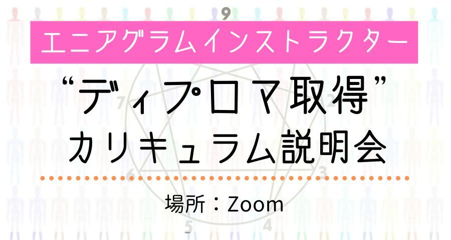 【Zoom開催】エニアグラムインストラクター・ディプロマ取得カリキュラム説明会(4月)
