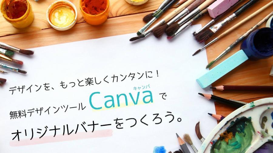 デザインをもっと楽しくカンタンに!無料デザインツール『Canva』活用セミナー (10月)