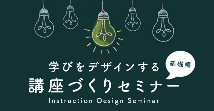 学びをデザインする 講座作りセミナー【基礎編】