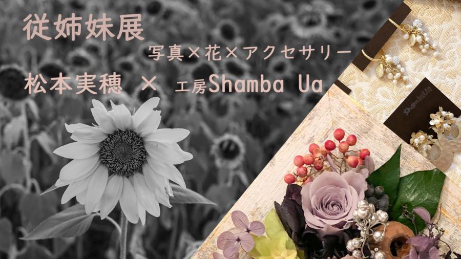 従姉妹展 写真ⅹ花ⅹアクセサリー