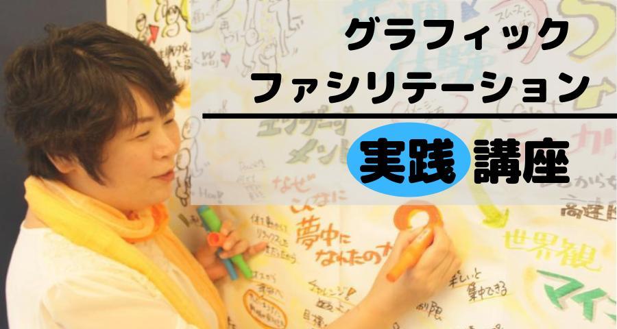グラフィック・ファシリテーション実践講座【プレ講座】(7月)