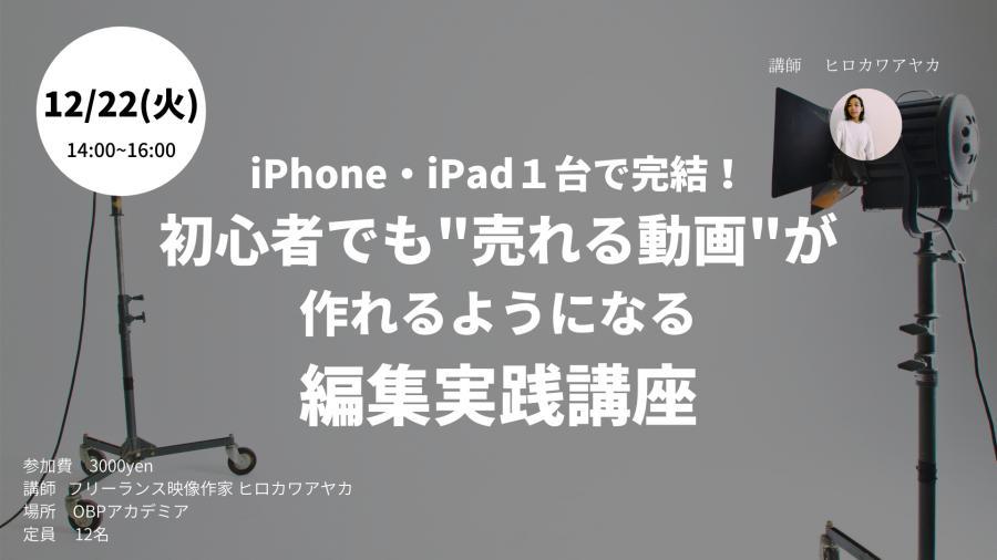 "iPhone・iPad1台で完結!初心者でも""売れる動画""が作れるようになる編集実践講座"