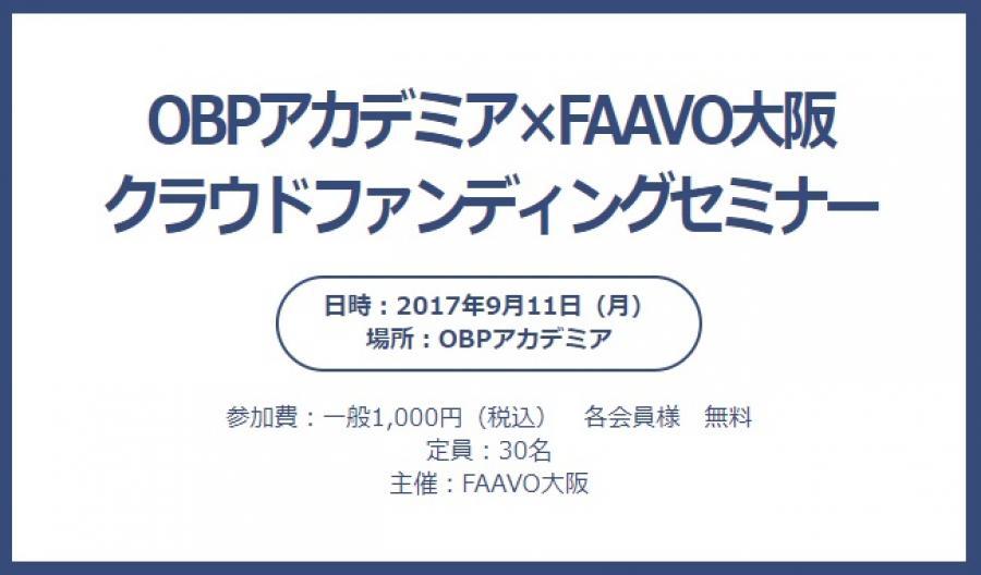 OBPアカデミア×FAAVO大阪 クラウドファンディングセミナー~パラキャリ未来会議in大阪~