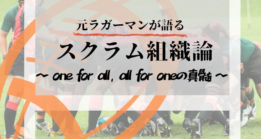 元ラガーマンが語るスクラム組織論〜one for all, all for oneの真髄〜