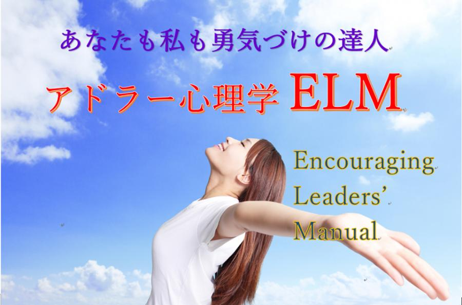 アドラー心理学 ELM(Encouraging Leaders'  Manual) 勇気づけセミナー【全6回】~土曜日版~