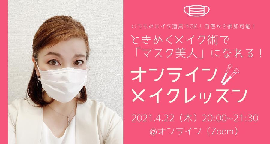 【Zoom開催】ときめくメイク術で「マスク美人」になれるメイクレッスン(4月)
