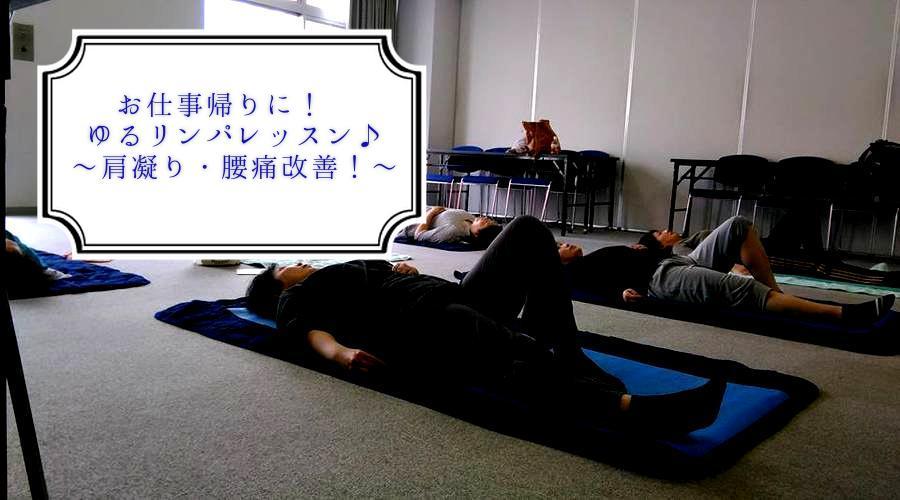 ゆるリンパレッスン(肩凝り・腰痛・お顔のたるみ改善!)(9月11日)