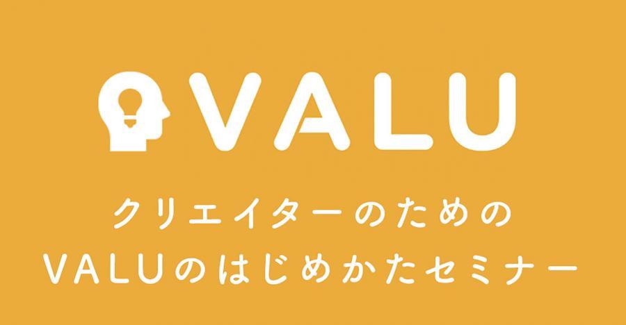 「クリエイターのためのVALUのはじめかたセミナー」