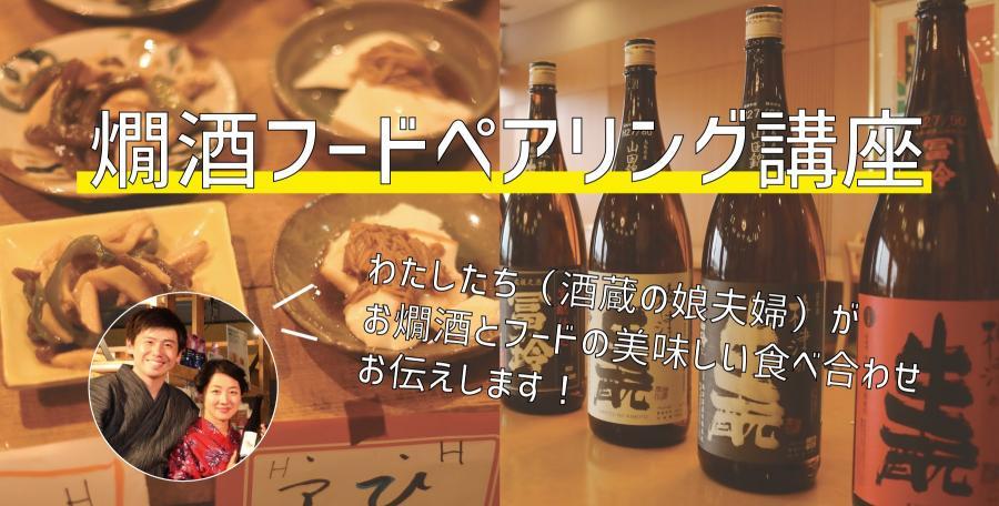 燗酒フードペアリング講座〜酒蔵娘夫婦が教える「口中調味」の愉しみ方〜