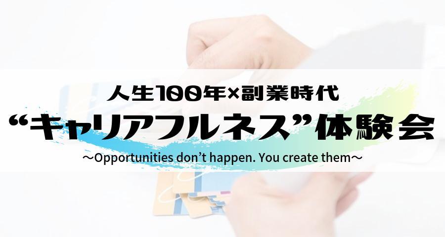 """人生100年×副業時代の""""キャリアフルネス""""体験会"""