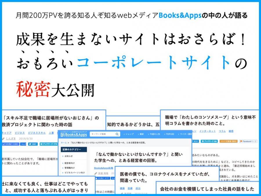 【Zoom開催】成果を生まないサイトはおさらば! おもろいコーポレートサイトの秘密大公開