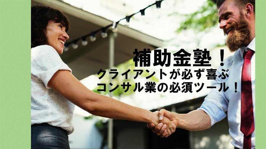 コンサルタントのための補助金営業術セミナー