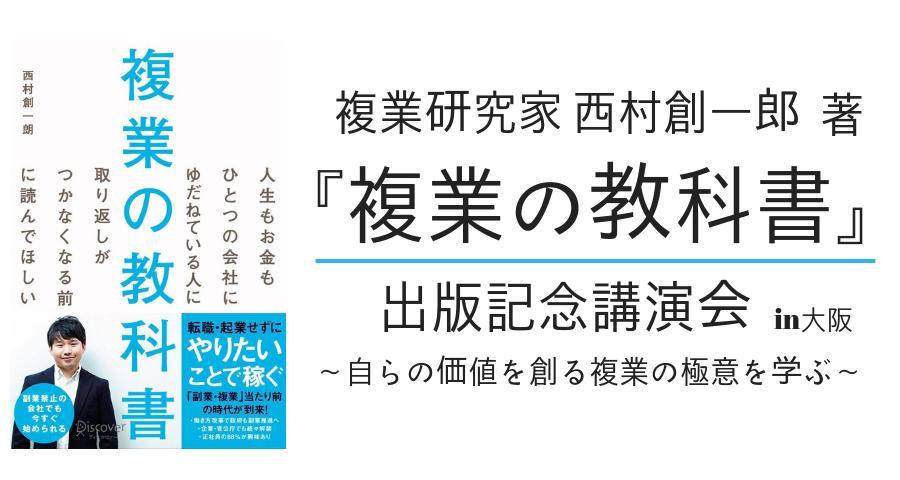 『複業の教科書』出版記念講演会〜自らの価値を創る複業の極意〜