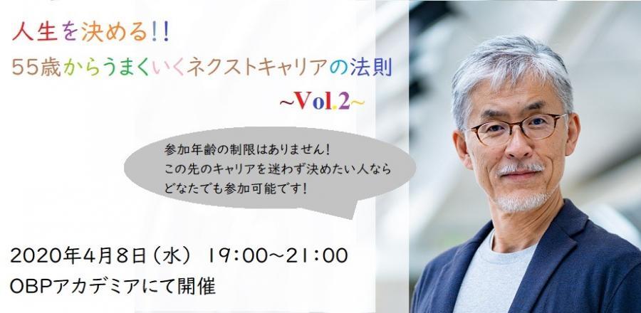 人生を決める!! ~55歳からうまくいくネクストキャリアの法則~ Vol.2