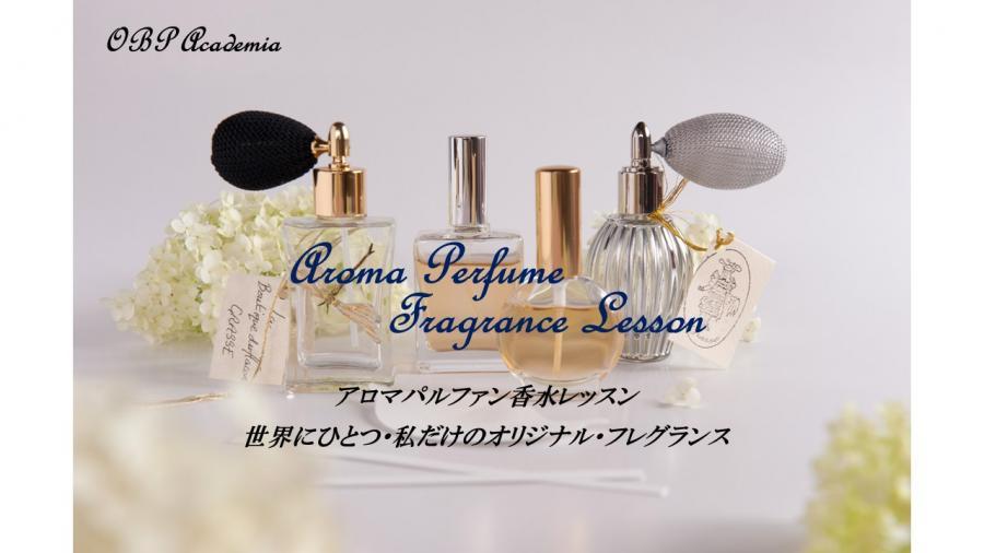 ~アロマパルファン®・香水レッスン~ ≪世界で私だけのオリジナル・フレグランス≫