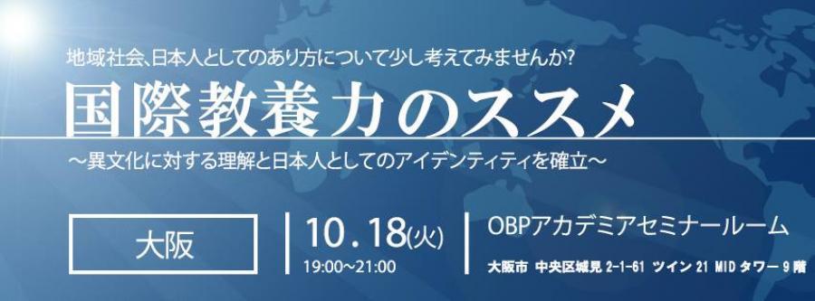 国際教養力のススメin大阪