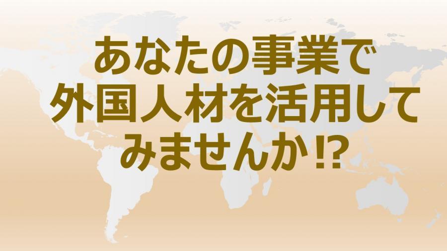 外国人材活用セミナー