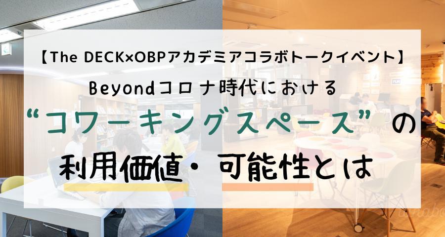 "【The DECK×OBPアカデミアコラボトークイベント】 「Beyondコロナ時代における""コワーキングスペース""の利用価値・可能性とは」"