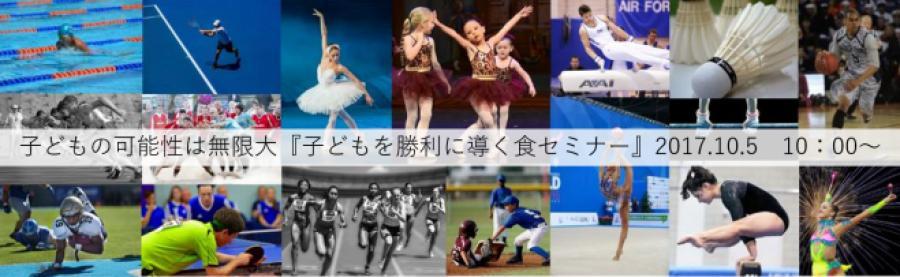 スポーツをする子どものための『勝利食』~初級編~
