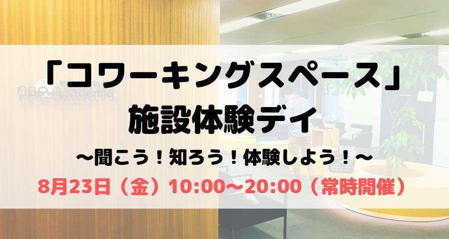 「コワーキングスペース」 施設体験デイ 〜聞こう!知ろう!体験しよう!〜