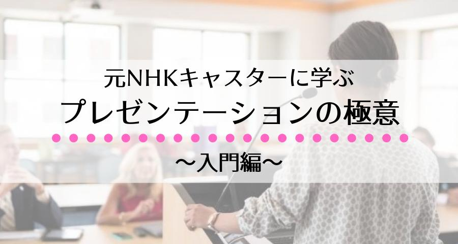 元NHKキャスターに学ぶ!プレゼンテーションの極意【入門編】