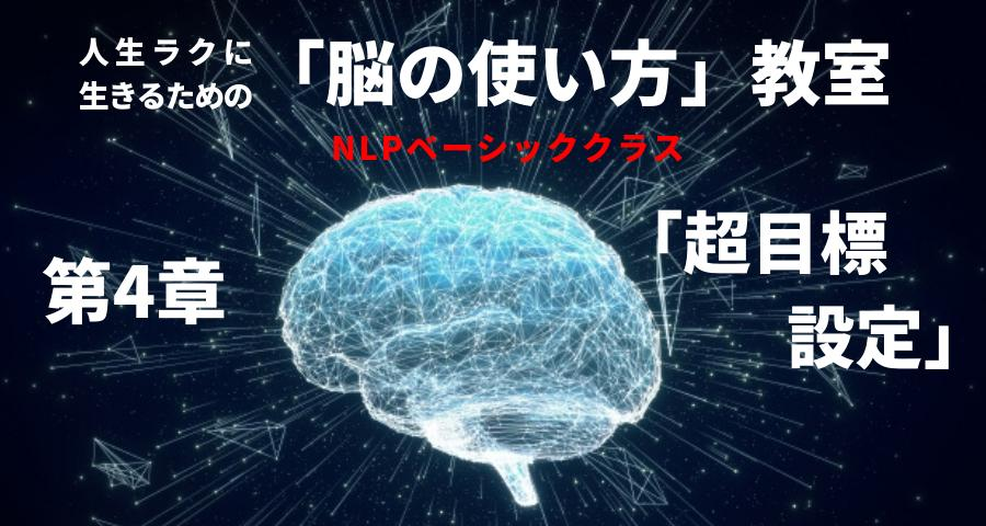 【Zoom開催】人生ラクに生きるための「脳の使い方」教室 第四章 超目標設定編(NLPベーシッククラス)(6月3日開催)