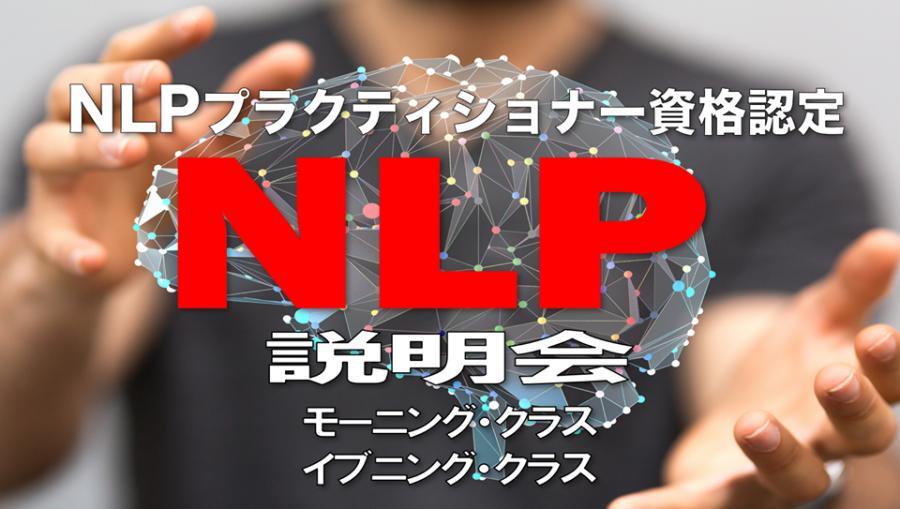 NLPプラクティショナー資格認定講座 説明会 モーニング&イブニングクラス