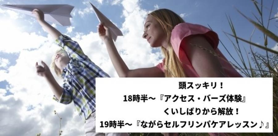 アクセス・バーズ体験&ながらセルフリンパケアレッスン♪(8月)