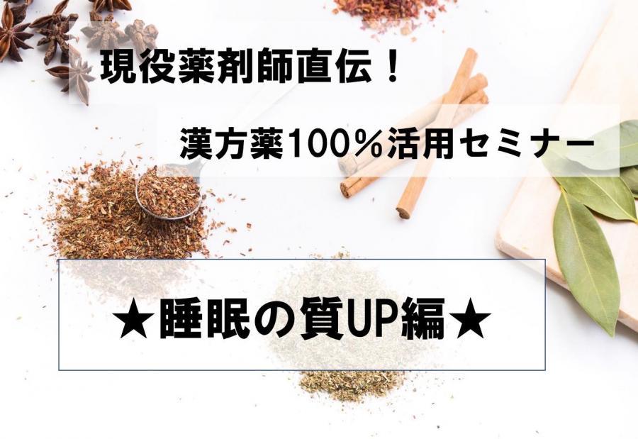 【Zoom開催】現役薬剤師直伝!漢方薬100%活用セミナー 【睡眠の質UP編】(5月)