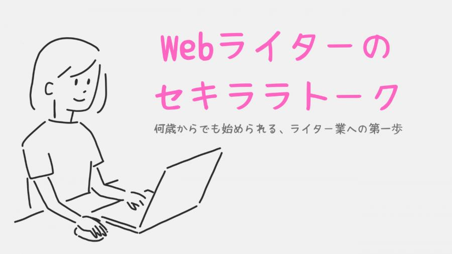 WEBライターのセキララトーク