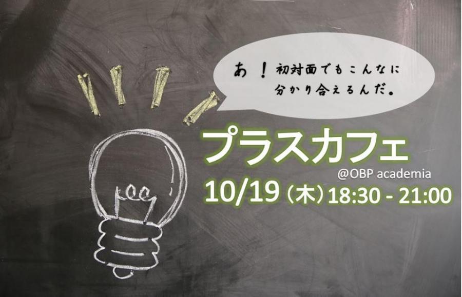 プラスカフェ「夢を叶える自分づくりセミナー」(10月)
