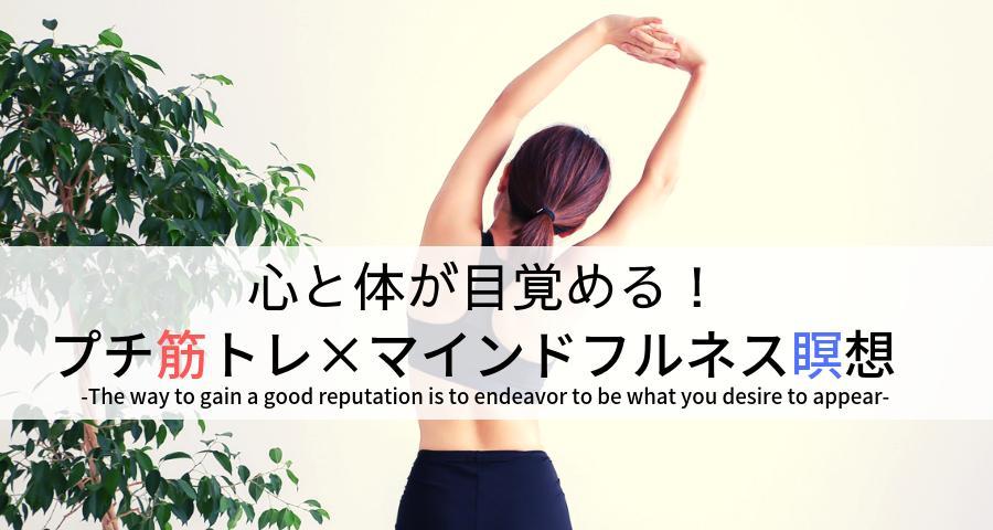心と体が目覚める!「プチ筋トレ×マインドフルネス瞑想」(10月)