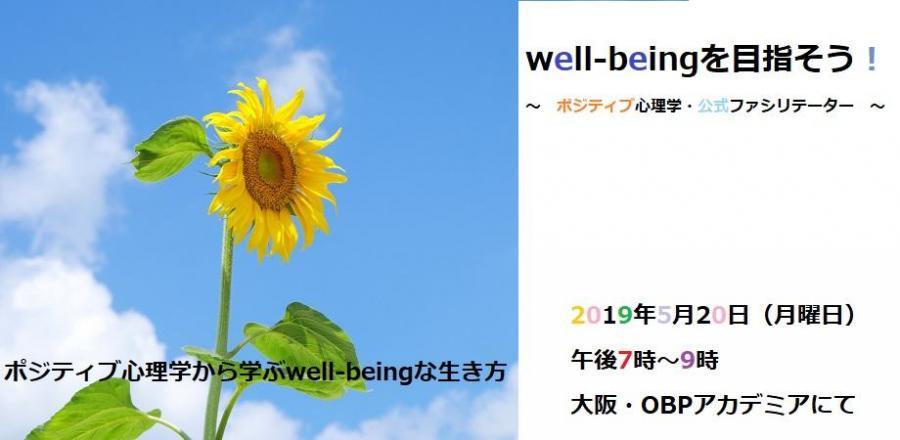 well-beingを目指そう!~ポジティブ心理学ワークショップ~