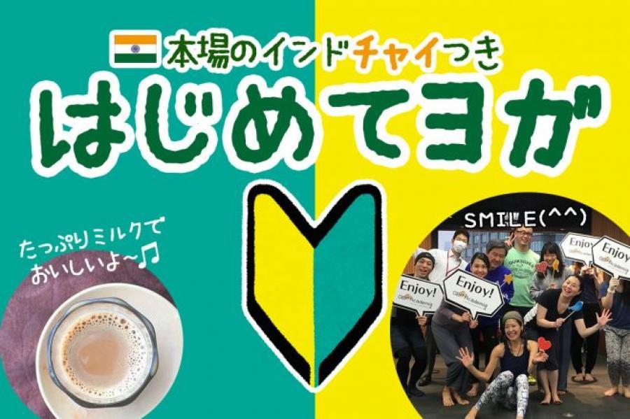 【朝活ヨガ】本場チャイ付☆はじめてヨガ♪